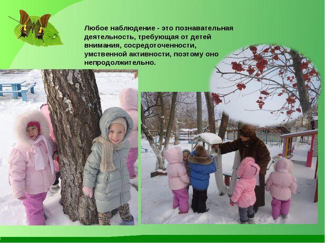 Любое наблюдение - это познавательная деятельность, требующая от детей вниман...