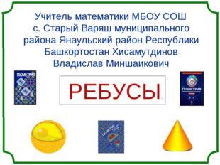 Учитель математики МБОУ СОШ с. Старый Варяш муниципального района Янаульский