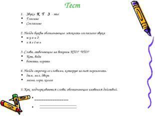 Тест Звуки К Т З - это Гласные Согласные 2. Найди буквы обозначающие мягкость
