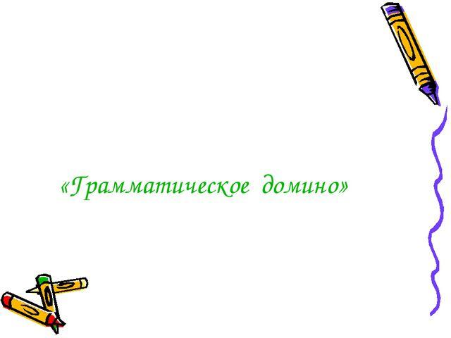 «Грамматическое домино»