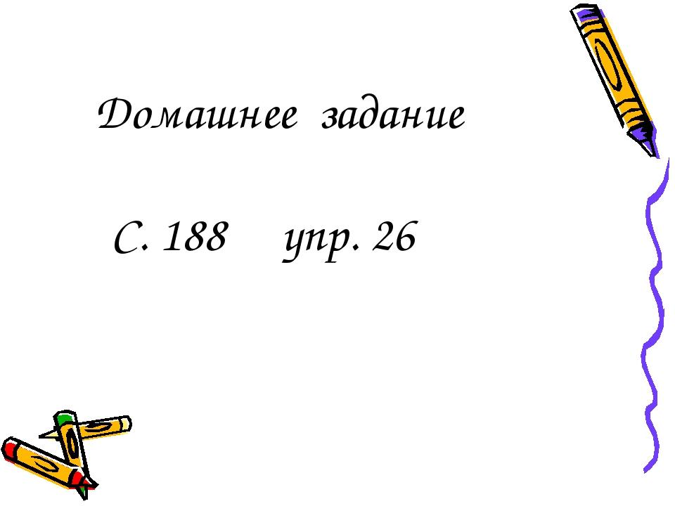 Домашнее задание С. 188 упр. 26