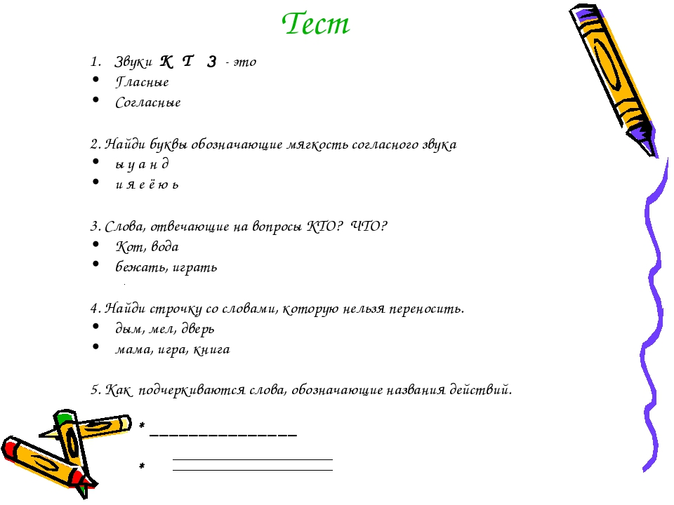 Тест Звуки К Т З - это Гласные Согласные 2. Найди буквы обозначающие мягкость...