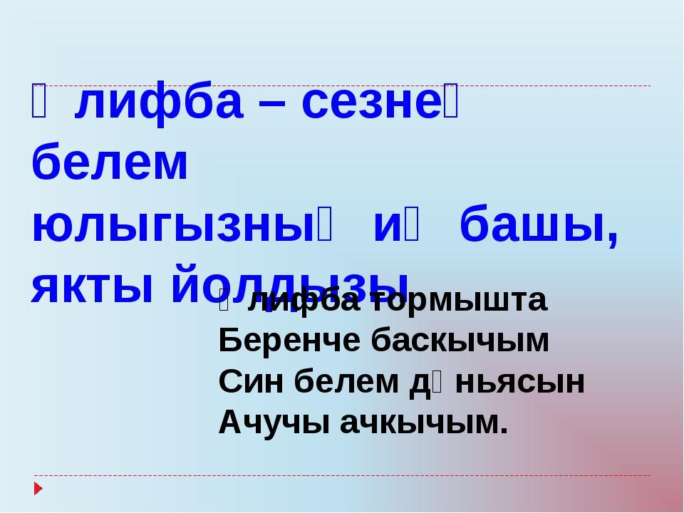 Әлифба – сезнең белем юлыгызның иң башы, якты йолдызы Әлифба тормышта Беренче...