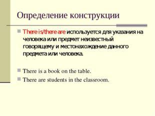 Определение конструкции There is/there are используется для указания на челов