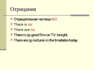 Отрицания Отрицательная частица NO There is no There are no There is no good