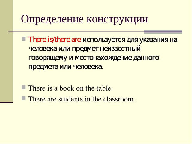 Определение конструкции There is/there are используется для указания на челов...
