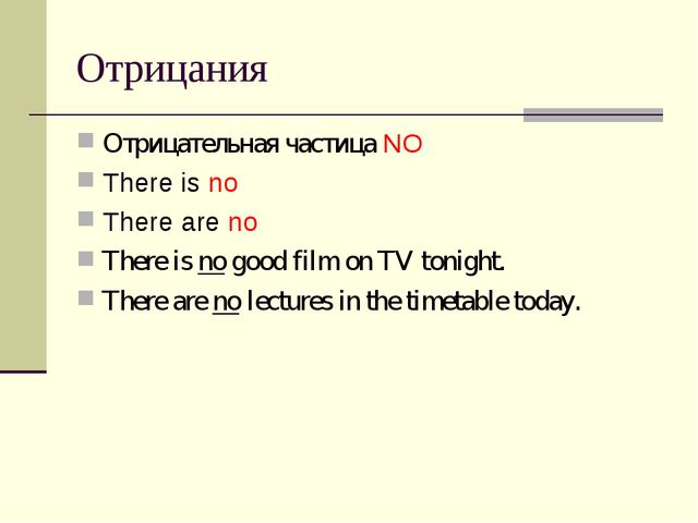Отрицания Отрицательная частица NO There is no There are no There is no good...