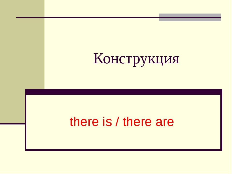 Конструкция there is / there are