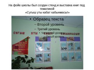 На фойе школы был создан стенд и выставка книг под тематикой «Сугыш уты кабат