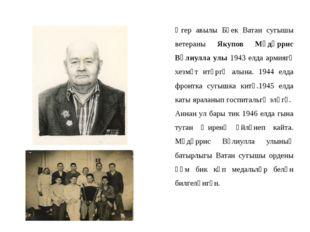 Әгер авылы Бөек Ватан сугышы ветераны Якупов Мөдәррис Вәлиулла улы 1943 елда