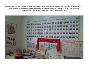 В музее школы под руководством учителя истории и обществознания Вахитовой А.Т