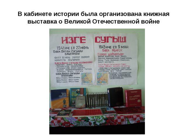 В кабинете истории была организована книжная выставка о Великой Отечественной...