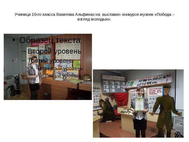 Ученица 10-го класса Вахитова Альфиназ на выставке- конкурсе музеев «Победа...