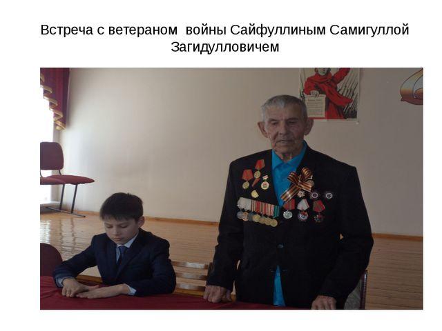 Встреча с ветераном войны Сайфуллиным Самигуллой Загидулловичем