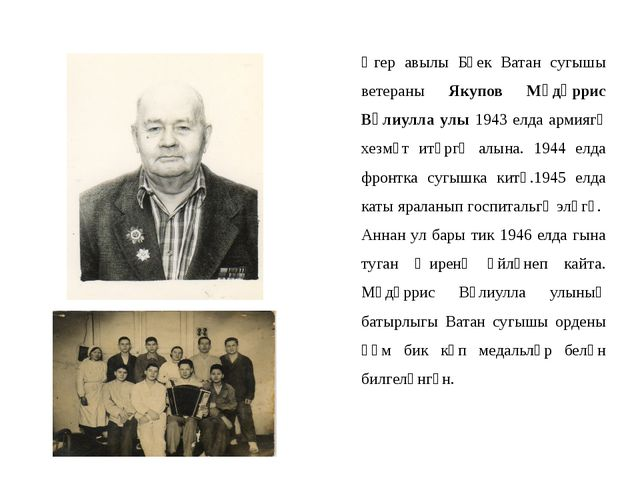 Әгер авылы Бөек Ватан сугышы ветераны Якупов Мөдәррис Вәлиулла улы 1943 елда...