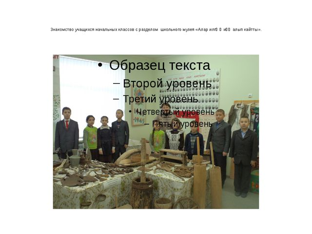 Знакомство учащихся начальных классов с разделом школьного музея «Алар илгә...