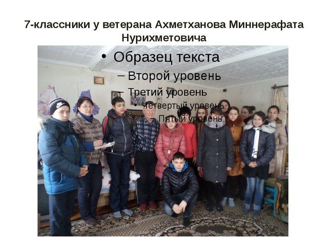 7-классники у ветерана Ахметханова Миннерафата Нурихметовича
