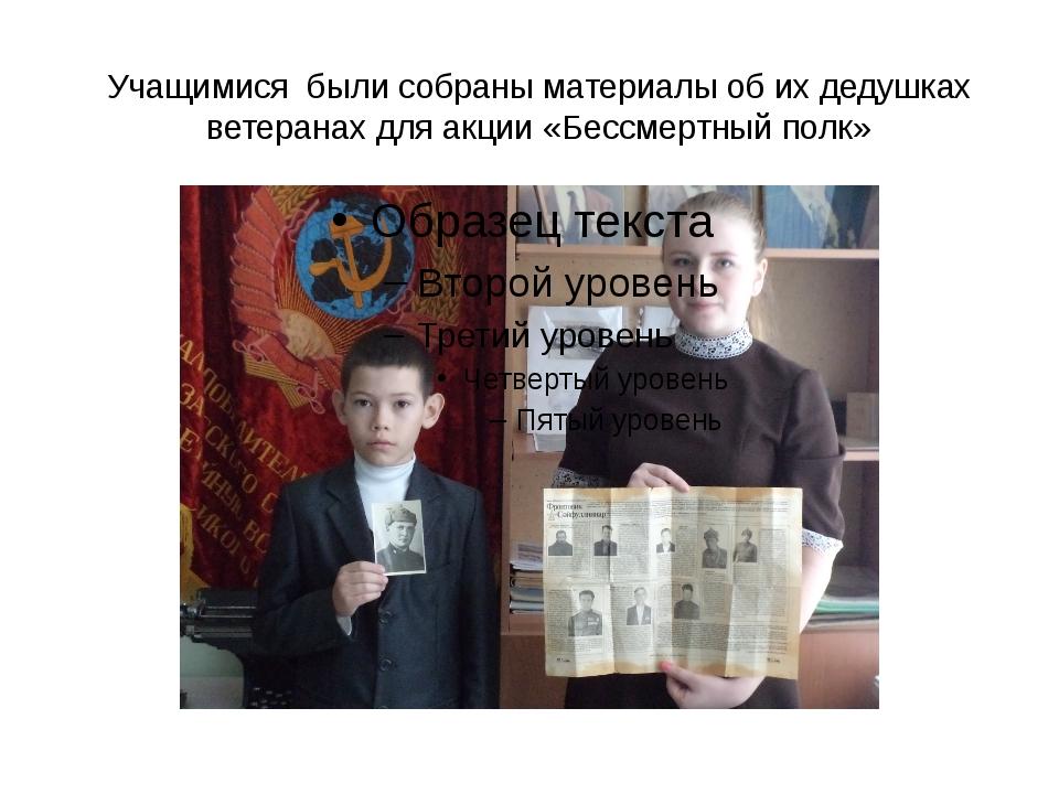 Учащимися были собраны материалы об их дедушках ветеранах для акции «Бессмерт...