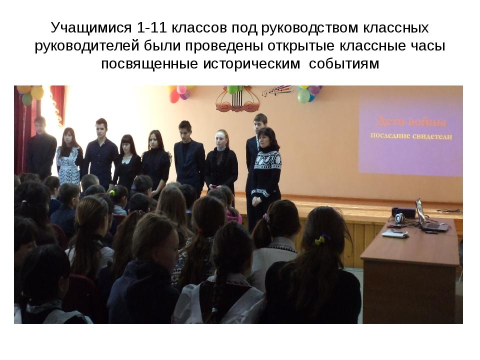 Учащимися 1-11 классов под руководством классных руководителей были проведены...