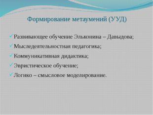 Формирование метаумений (УУД) Развивающее обучение Эльконина – Давыдова; Мысл