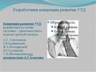 Разработчики концепции развития УУД Концепция развития УУД разработана на осн