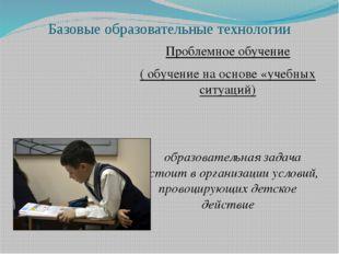 Базовые образовательные технологии Между обучением и психическим развитием вс