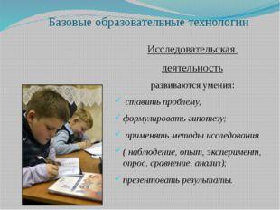 Базовые образовательные технологии Формирование УУД Учебные ситуации Типовые