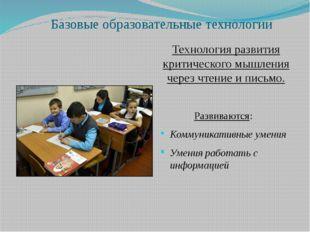 Базовые образовательные технологии Технология развития критического мышления