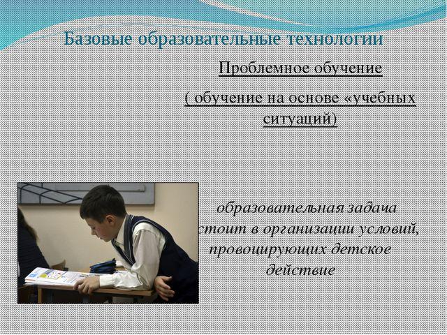 Базовые образовательные технологии Между обучением и психическим развитием вс...