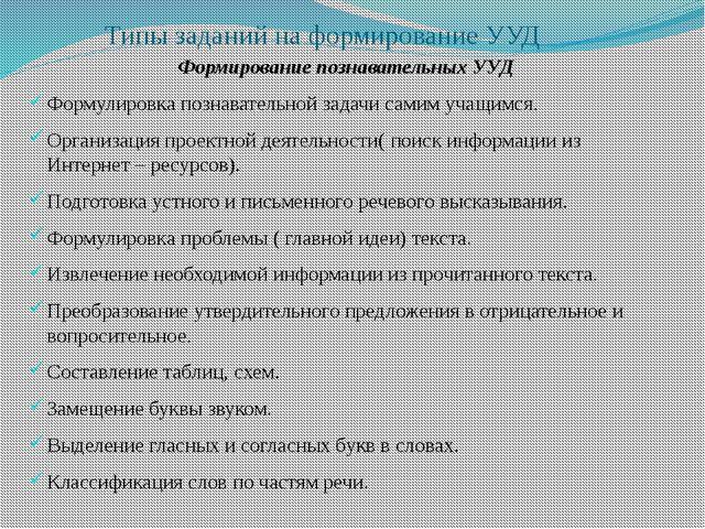 Типы заданий на формирование УУД Формирование познавательных УУД Формулировка...