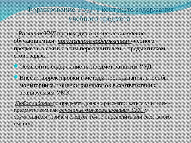 Формирование УУД в контексте содержания учебного предмета РазвитиеУУД происх...
