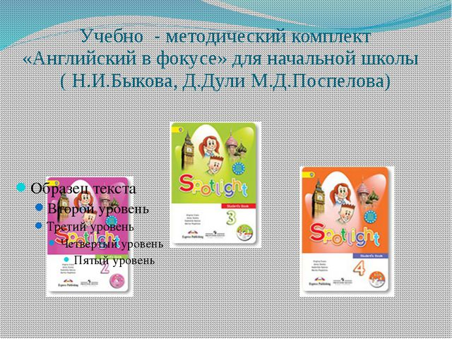 Учебно - методический комплект «Английский в фокусе» для начальной школы ( Н....