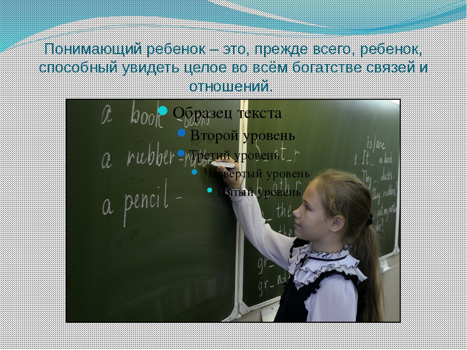 Понимающий ребенок – это, прежде всего, ребенок, способный увидеть целое во в...