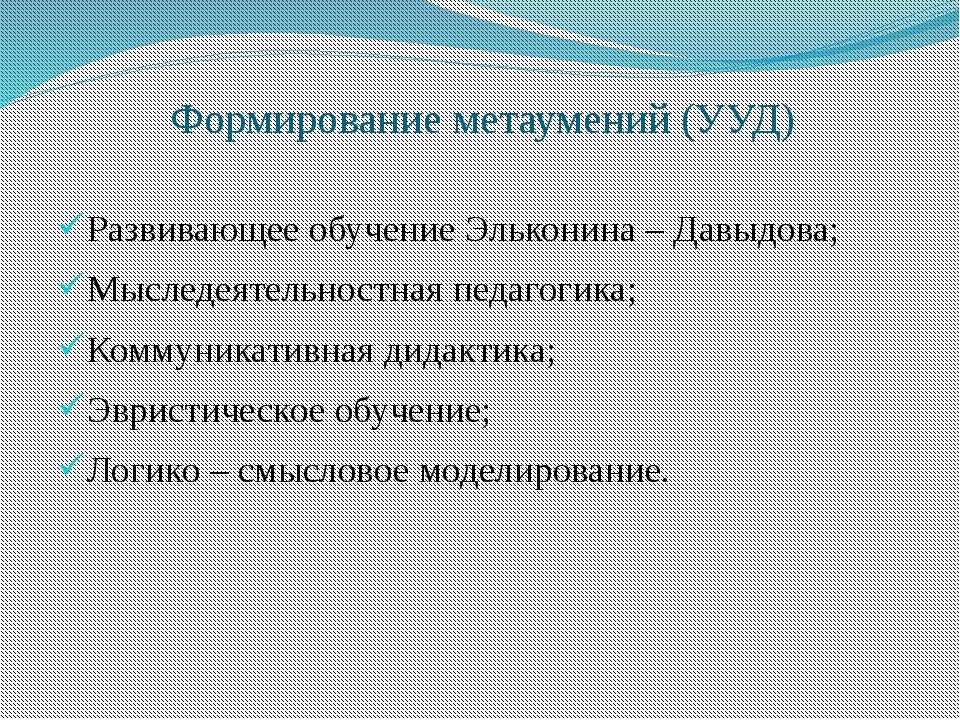 Формирование метаумений (УУД) Развивающее обучение Эльконина – Давыдова; Мысл...