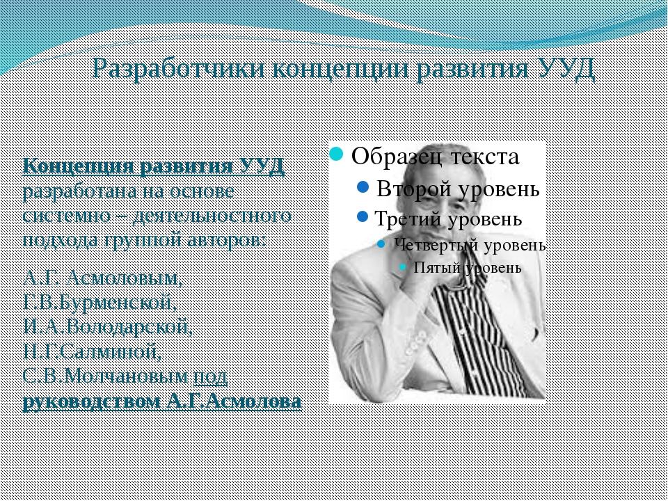 Разработчики концепции развития УУД Концепция развития УУД разработана на осн...