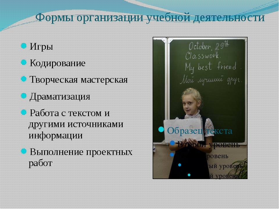 Формы организации учебной деятельности Игры Кодирование Творческая мастерская...