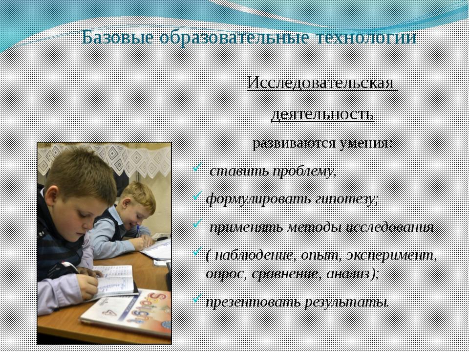 Базовые образовательные технологии Формирование УУД Учебные ситуации Типовые...