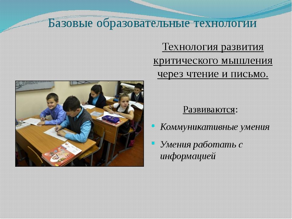 Базовые образовательные технологии Технология развития критического мышления...