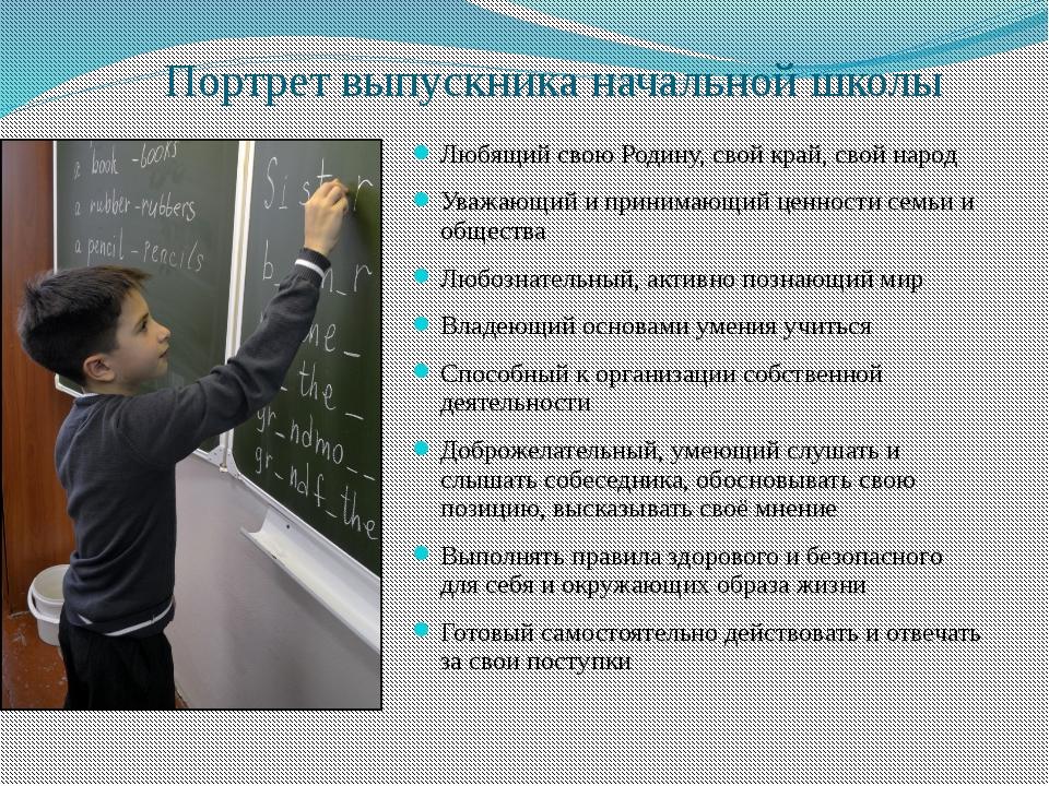 Портрет выпускника начальной школы Любящий свою Родину, свой край, свой народ...
