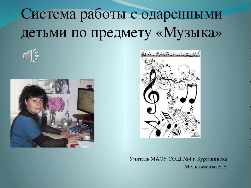 Система работы с одаренными детьми по предмету «Музыка» Учитель МАОУ СОШ №4...