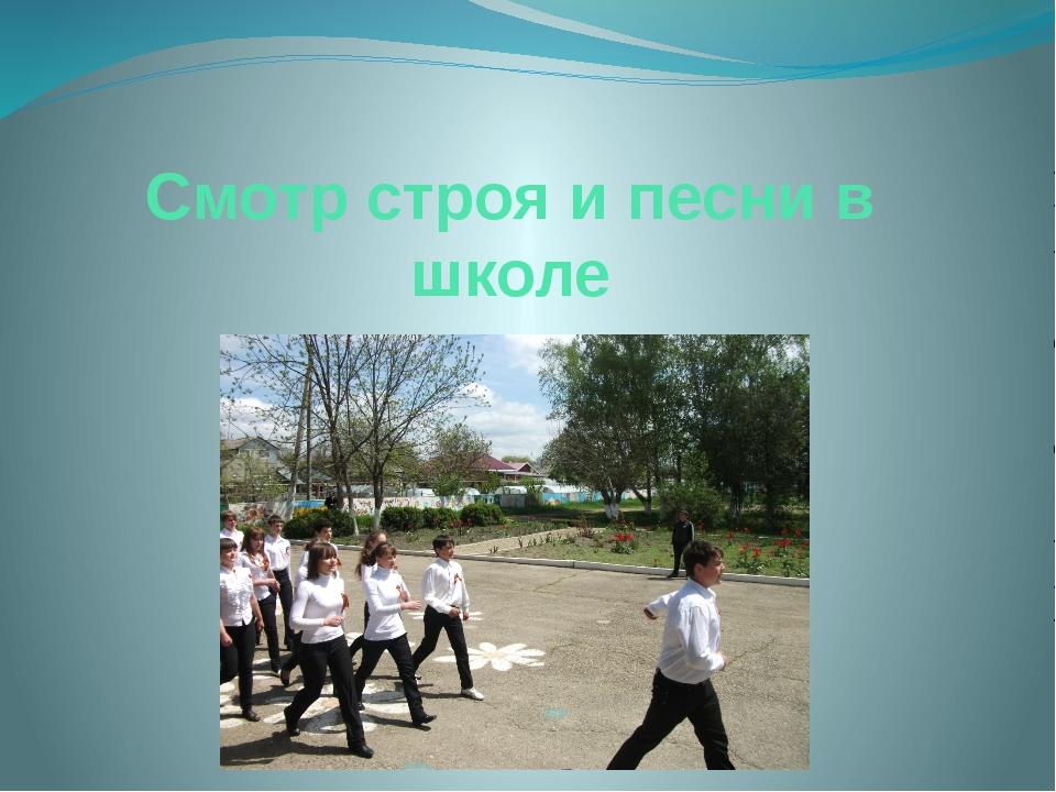 Смотр строя и песни в школе