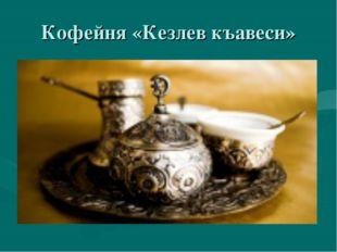 Кофейня «Кезлев къавеси»