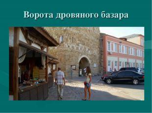 Ворота дровяного базара