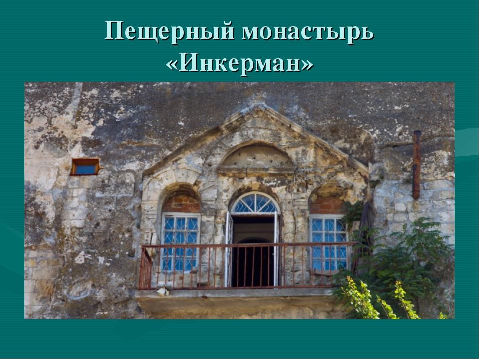 Пещерный монастырь «Инкерман»
