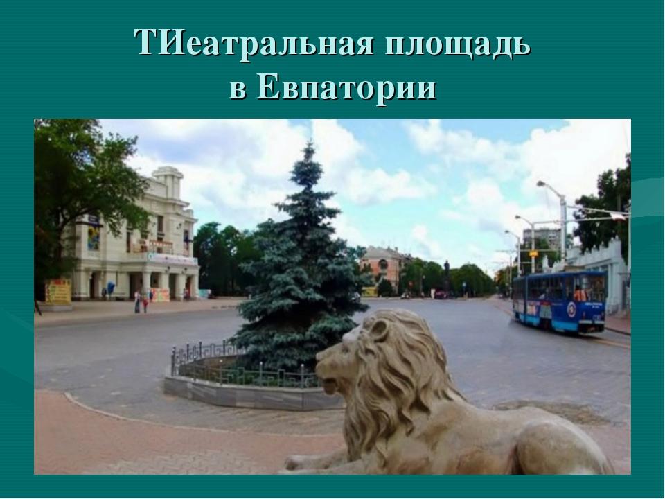 ТИеатральная площадь в Евпатории