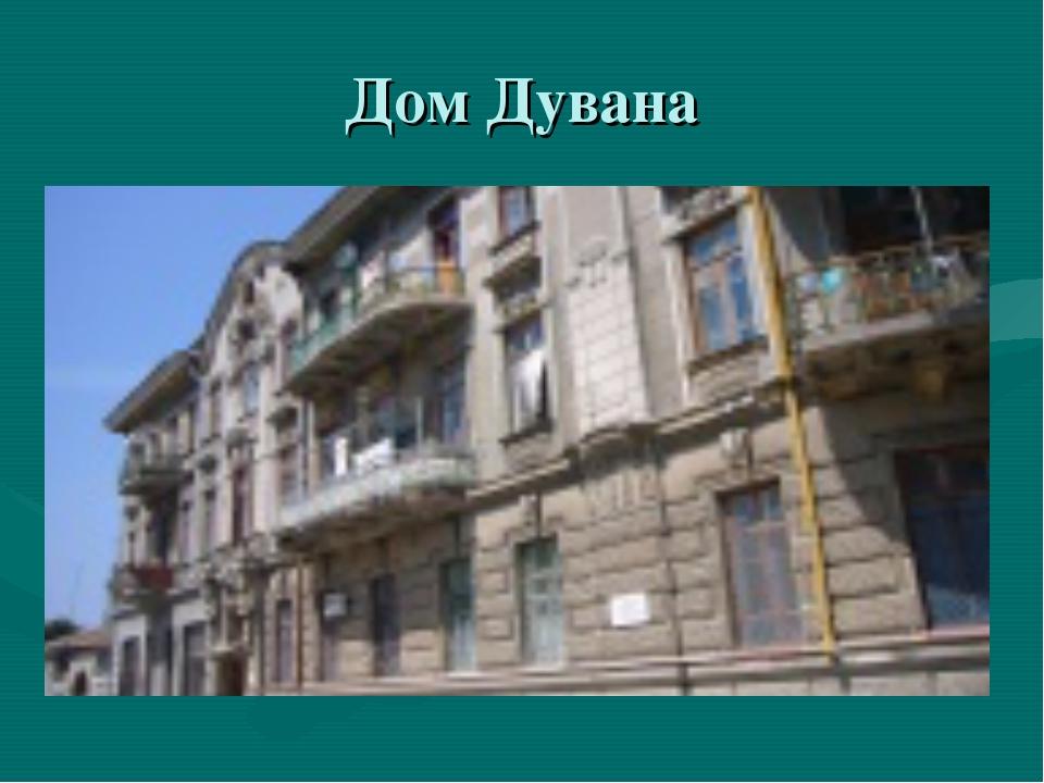 Дом Дувана