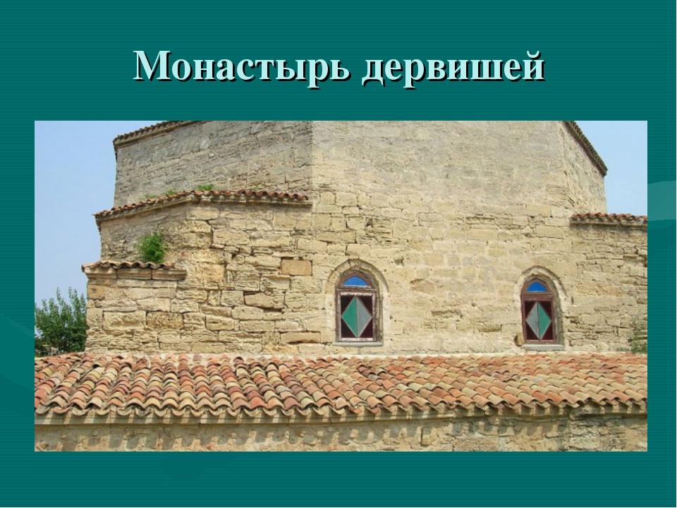 Монастырь дервишей
