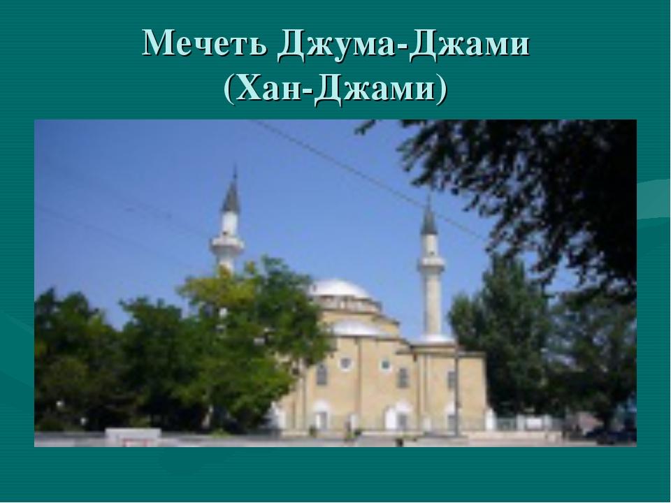 Мечеть Джума-Джами (Хан-Джами)