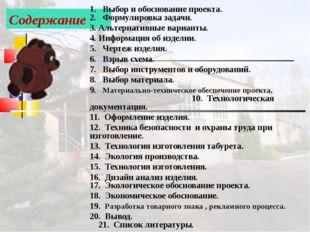Содержание 1. Выбор и обоснование проекта. 2. Формулировка задачи. 3. Альтерн