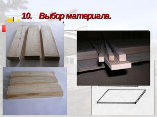 10. Выбор материала.